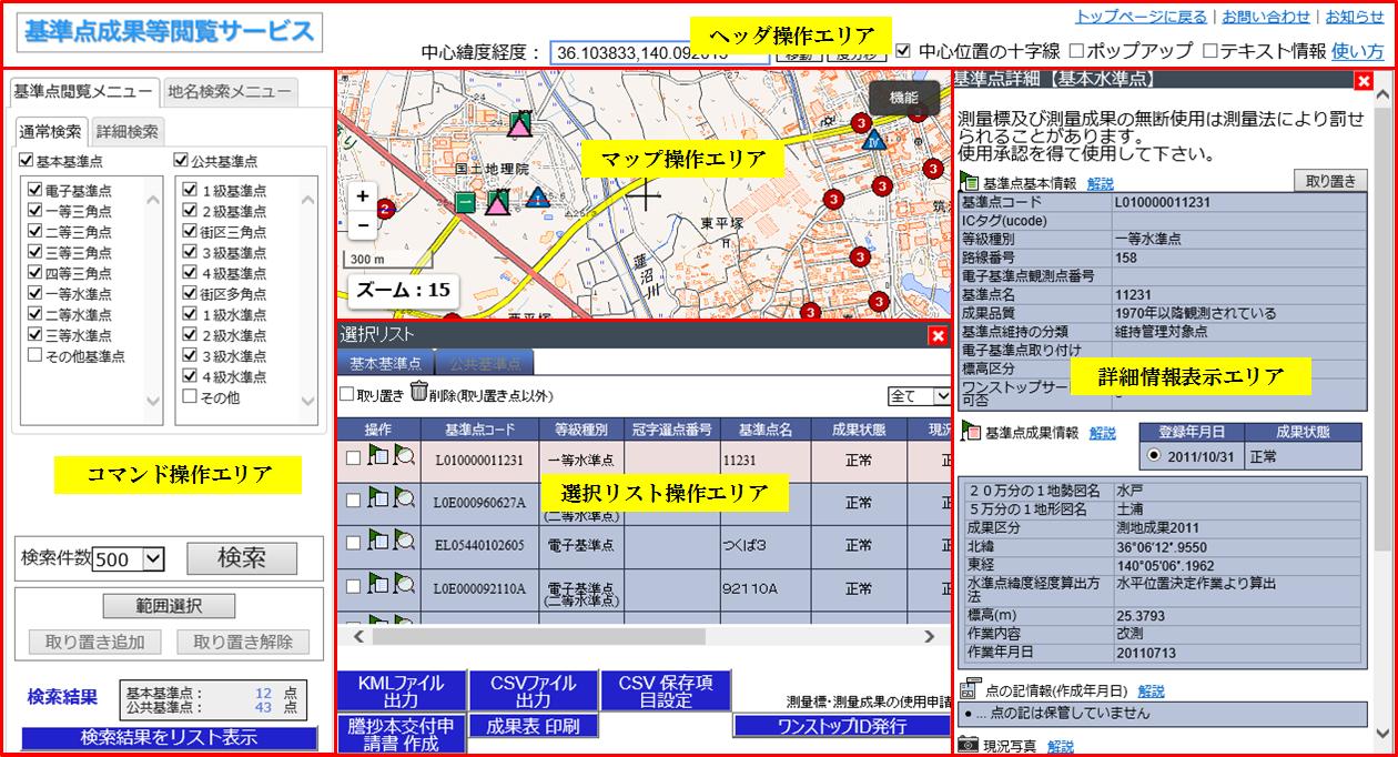 「成果表 基準点測量」の画像検索結果
